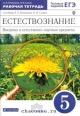 Естествознание 5 кл. Введение в естественно-научные предметы. Рабочая тетрадь